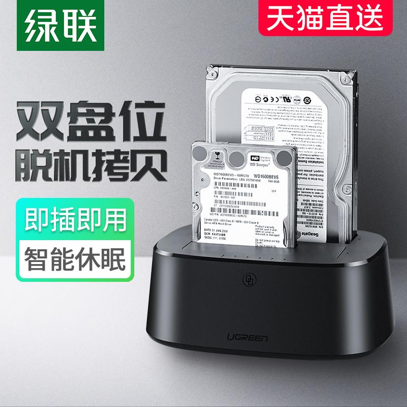 Green Alliance мобильный жесткий диск 3,5 / 2,5-дюймовый универсальный настольный ноутбук механический твердотельный накопитель SSD для внешнего считывателя SATA изменил usb3.0 мульти-двойной жесткий диск
