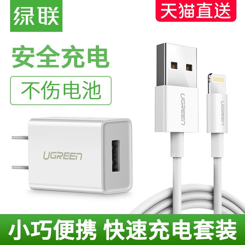 绿联iPhonex充电器xr8p8plus平板ipadair/4快速单头数据线5v1a2a一手机usb插头2.1a安卓通用套装6s7p小米苹果