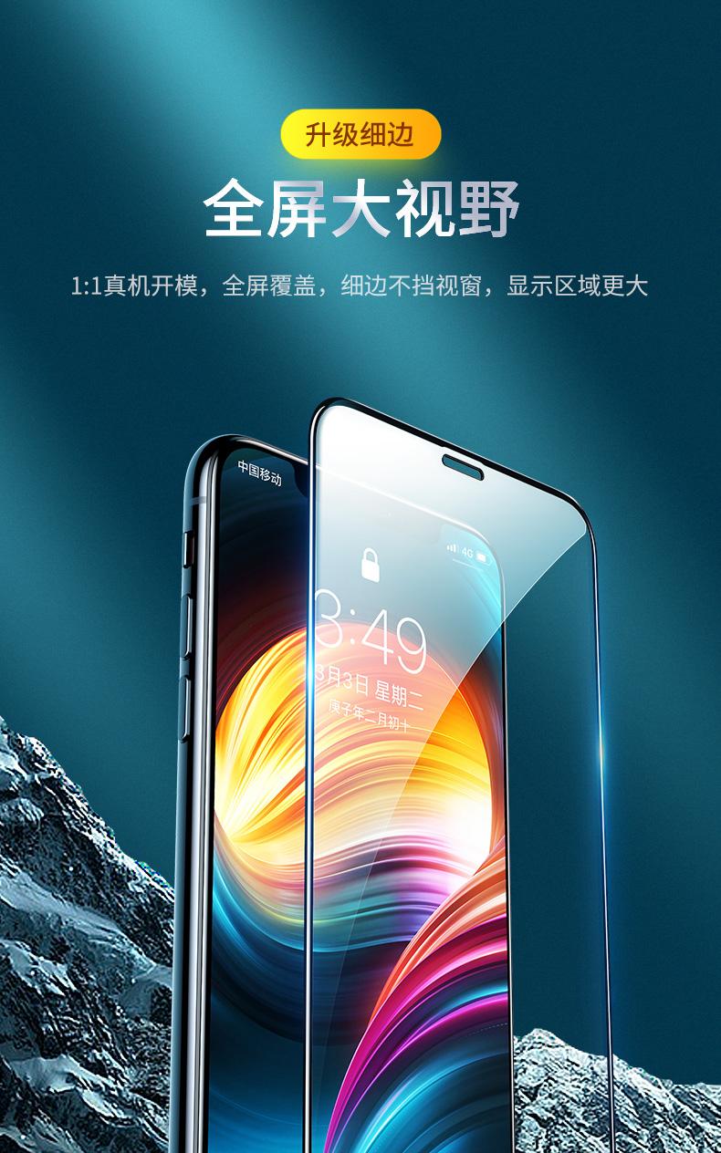 绿联 iPhone7-12全系列钢化膜 2片 图4