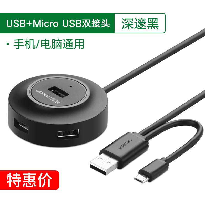 Специальная цена ★ USB + Micro USB двойной разъем-Мобильный телефон / Компьютер- темно отдаленный черный