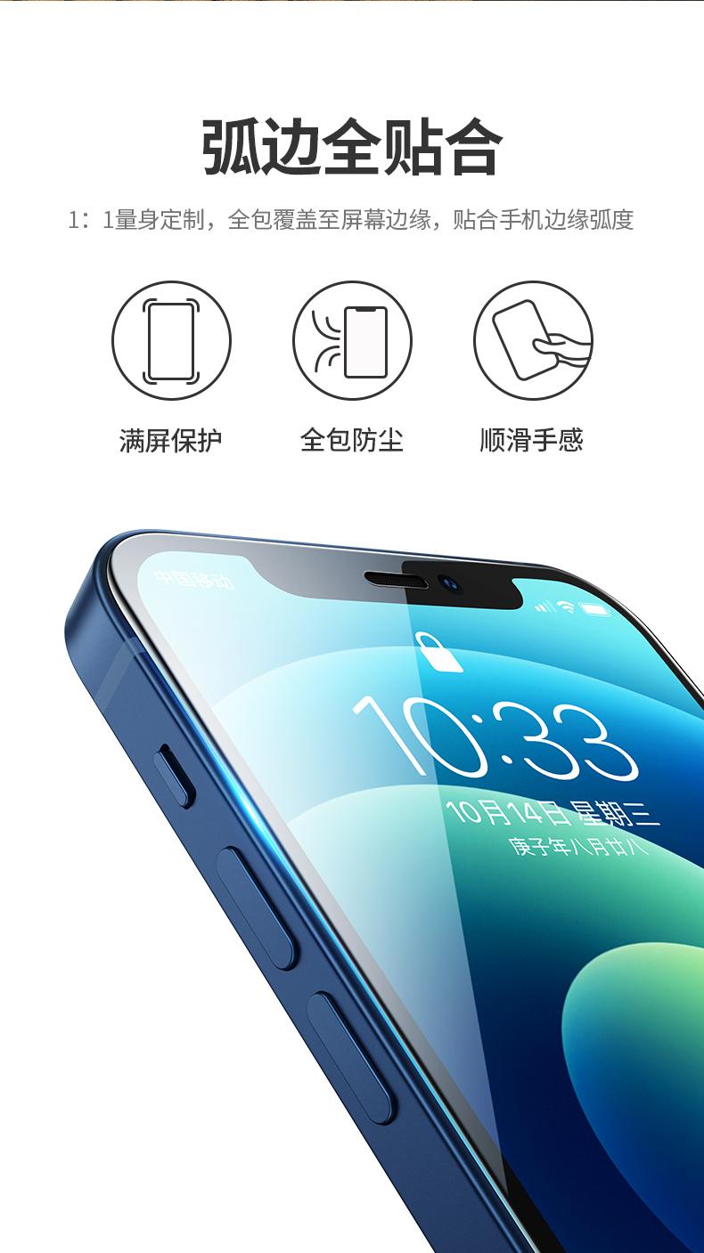 绿联 iPhone全系列 全屏幕覆盖手机钢化膜 图6