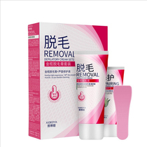 Hair removal cream Female armpits leg hair Armpits leg hair Male and female students go mustache hair removal Whole body non-permanent mouth hair