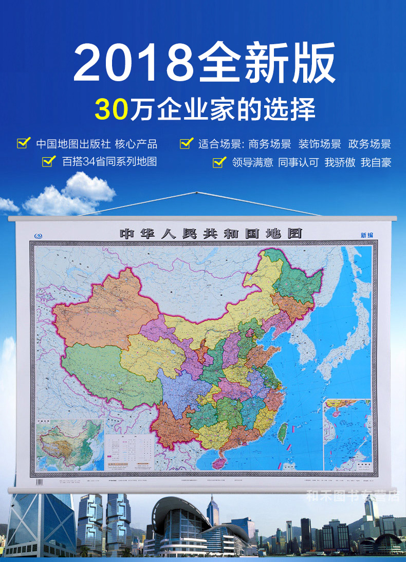 Enterprise edition package2018 new edition chinese map wall chart enterprise edition package2018 new edition chinese map wall chart world map 15x11m total 2 business office hardcover waterproof atmosphere peoples gumiabroncs Images