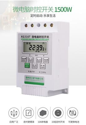 .Time control controller 220v power-off automatic switch two-phase timer household digital display simple and intelligent.