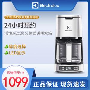 Electrolux/伊莱克斯 ECM7804S全自动商用美式一体家用滴漏咖啡机