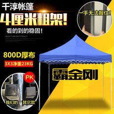 Advertising Outdoor Awning Car Canopy Folding Stalls Covering Rain Sheds Four Legs Four Corners Telescopic Umbrella Canopy Awning Tent