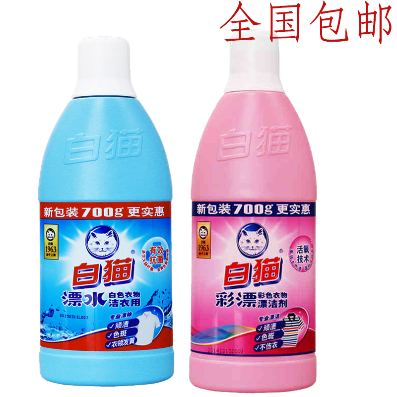 White cat color bleaching solution color clothing bleach cleaner  combination White bleach water brightening stain 700g * 2 bottles