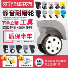 Trolley luggage universal wheel accessories wheels password suitcase roller wheels luggage sliding wheels universal replacement
