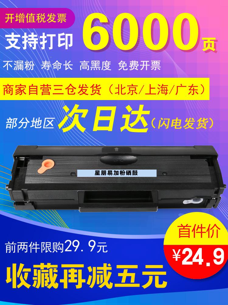 星朋M2020W墨盒M2021硒鼓M2022硒鼓适用三星打印机墨盒MLT-D111S墨盒三星2071fh墨盒三星2071