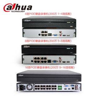 Dahua 2 million monitoring equipment set 2468 road POE network home HD night vision camera package