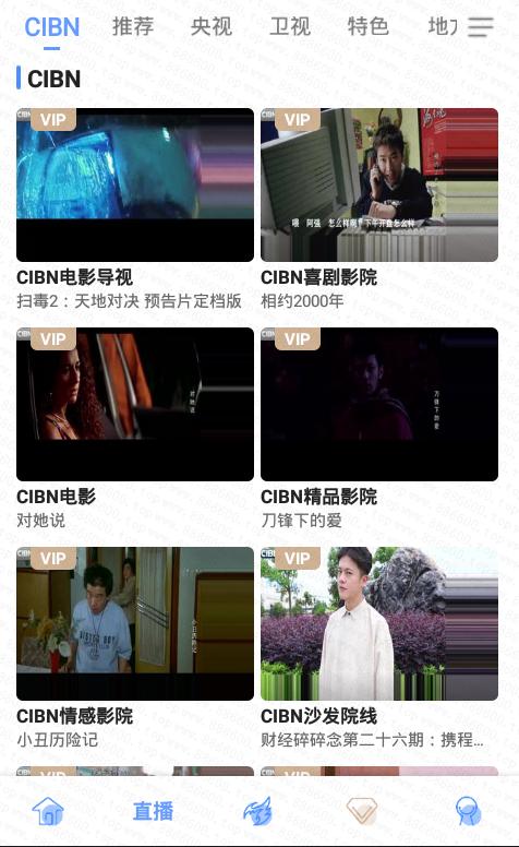 CIBN手机电视v8.1.0破解版 会员资源直接看