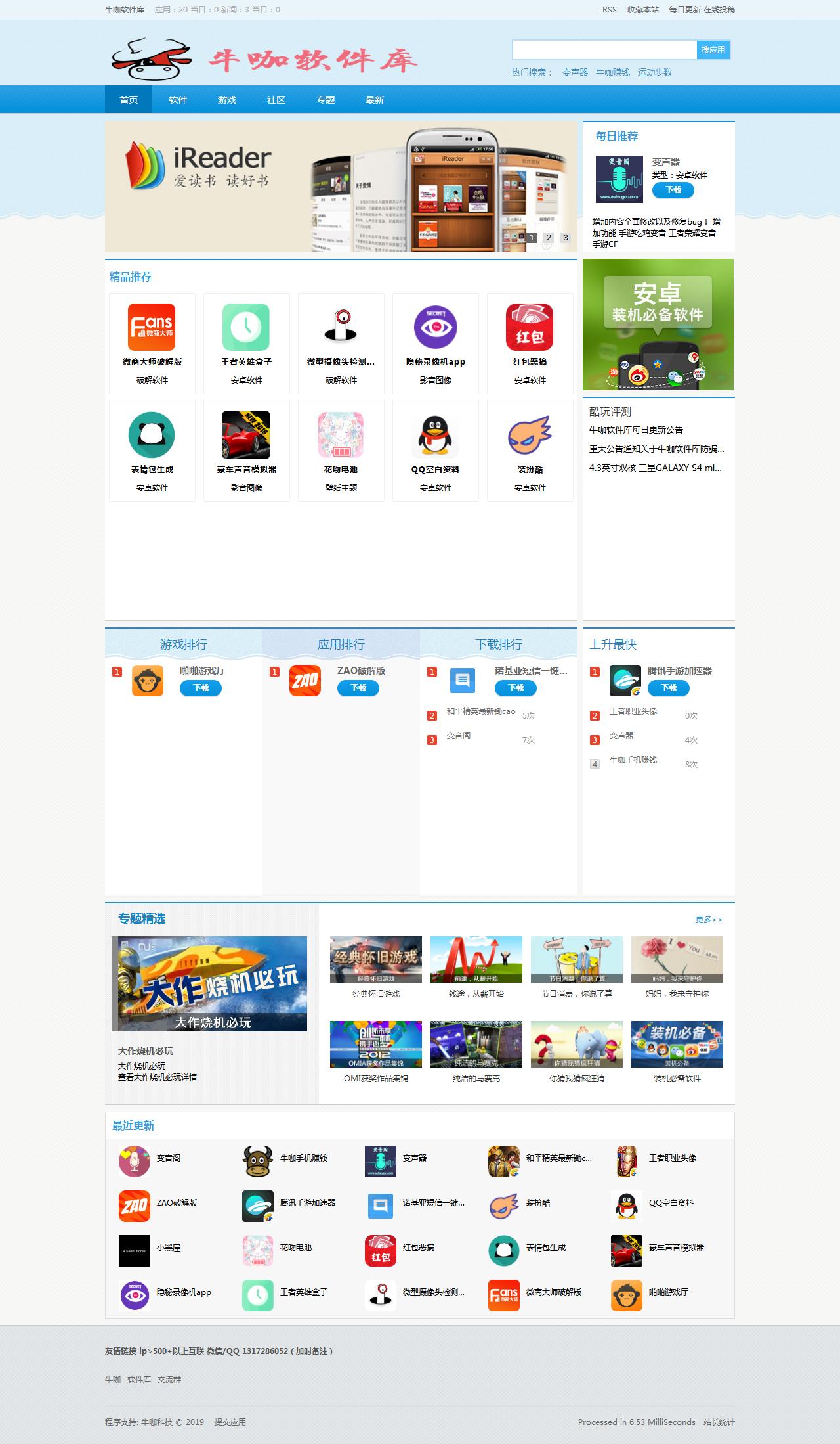 软件下载站网站源码 PC+手机自适应