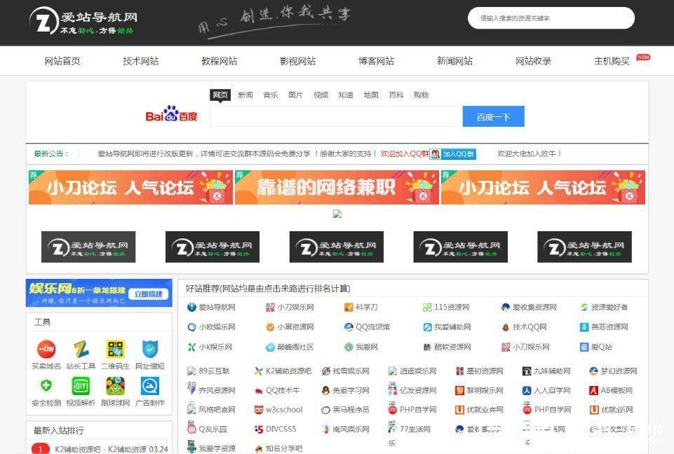 爱站导航网整站源码打包带数据库 帝国cms7.5核心