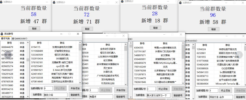 QQ无限爆群软件
