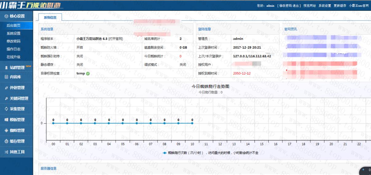 小霸王万能站群池6.3无限制版(网站SEO优化)