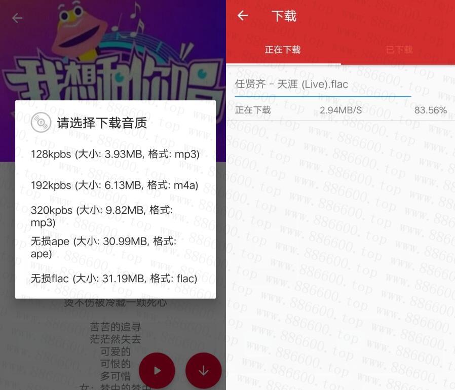 安卓QMDv1.4.7 免费付费无损QQ音乐下载器