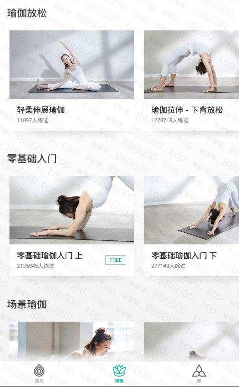 安卓瑜伽TV破解版v1.1.6 解锁全部课程插图