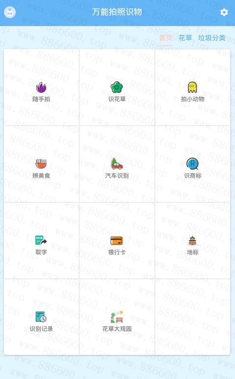 安卓万能拍照识物去广告版V3.4.7