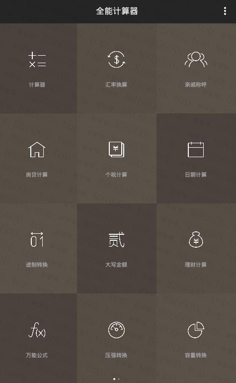 安卓全能计算器去广告修改版v14.0.4