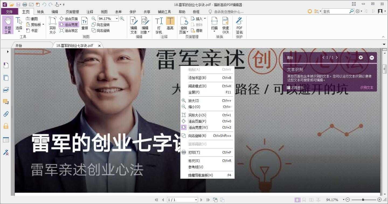 企业PDF编辑器v9.7破解版