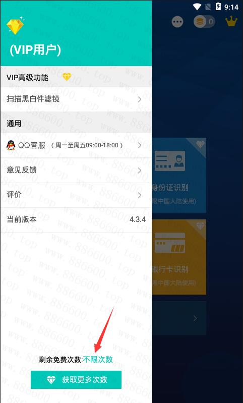 安卓全能扫描王v4.9.16vip破解版