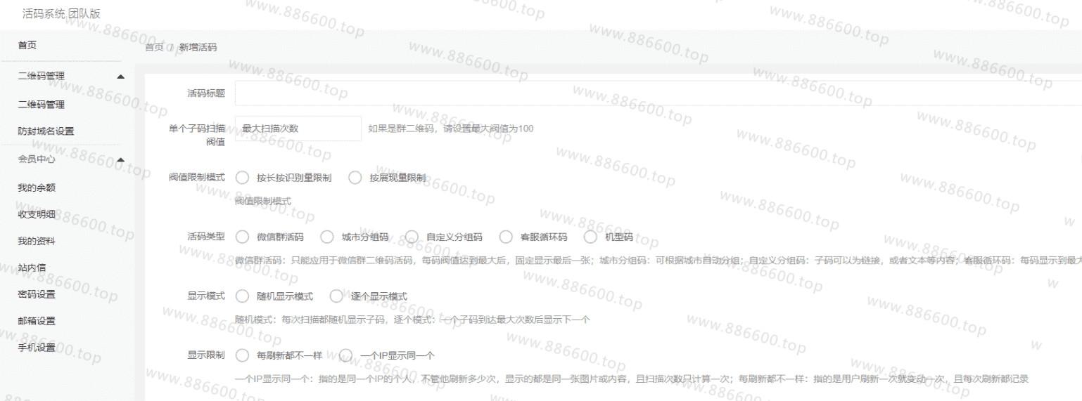 微信二维码活码源码(价值1000元)