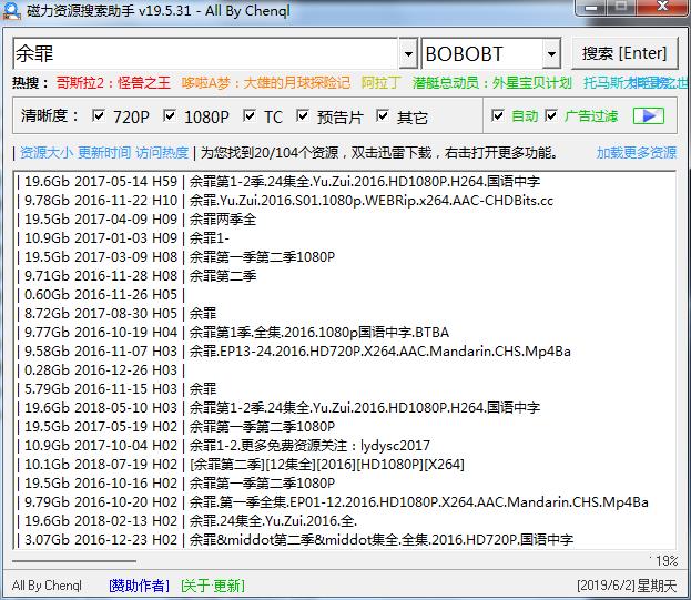 磁力资源搜索助手v19.06.24插图