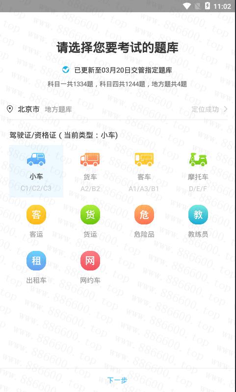 安卓驾考宝典v7.9.0去广告版 考驾照必备神器