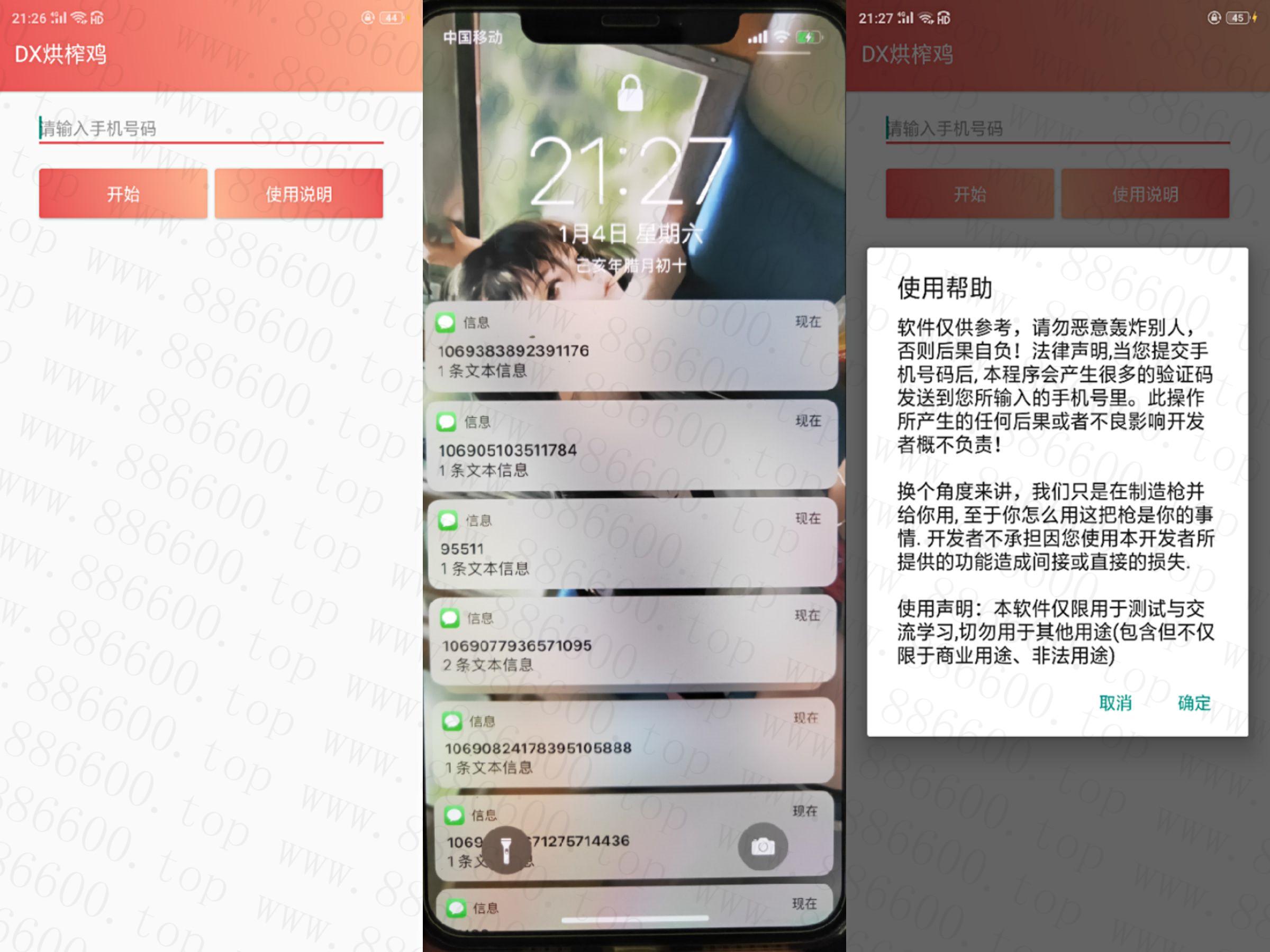 安卓短信轰炸机V2.0.0 速度快分分钟99+