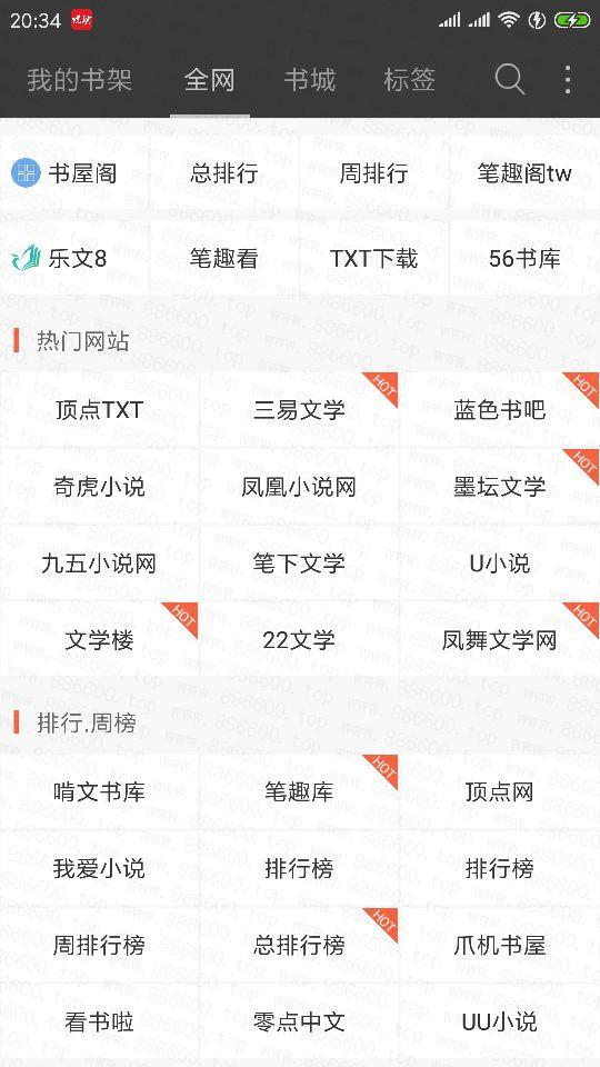 安卓悦读免费小说v5.0.223 无广告看全网小说插图