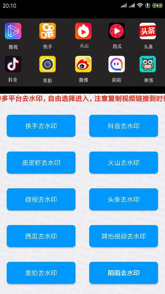 安卓全能短视频去水印下载工具v1.3 抖音/快手等