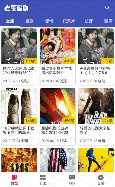安卓老子追剧去广告版v1.0.5