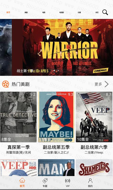 安卓美剧侠去广告版v1.3.01 可安装其它影视插件插图