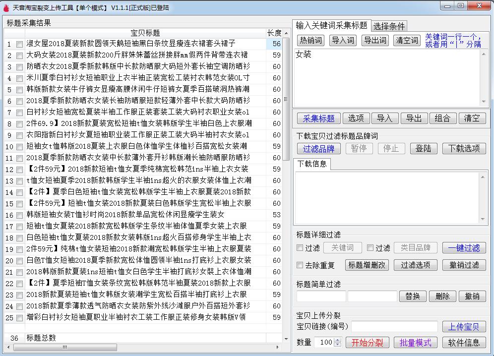 天音淘宝宝贝裂变上传V2.47.1+注册机
