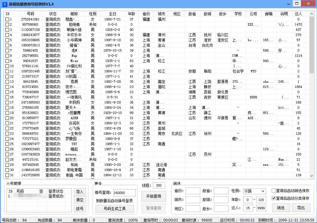 奇易批量查询号码资料(登录小号)1.42+注册机