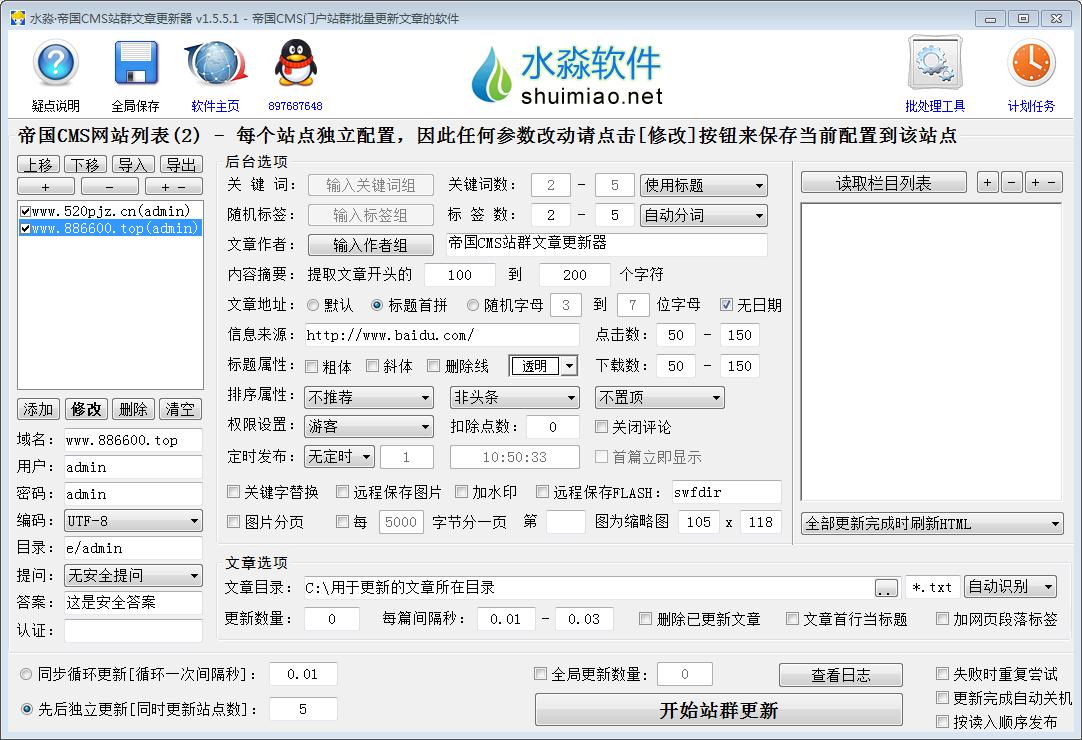 水淼·帝国CMS站群文章更新器v2.1.2.0+注册机