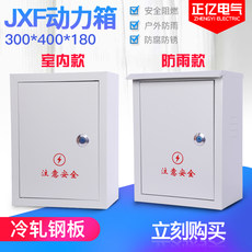 Monitoring rain outdoor power box outdoor home lighting control box distribution box 300 * 400 * 160