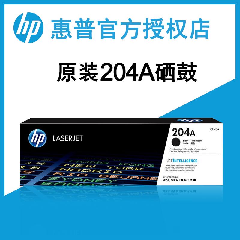 HP惠普CF510510A彩色原装墨粉激光打印机M154A154NW180N181fw打印机HP204204A原装硒鼓盒黑色511A512A513A