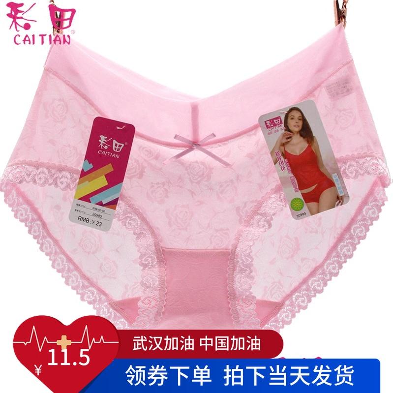 Quần lót bằng vải lụa Caiti nữ mid-eo mới 30985 siêu mỏng ren cotton đáy quần trong suốt không có dấu vết võ sĩ đích thực - Nam giới