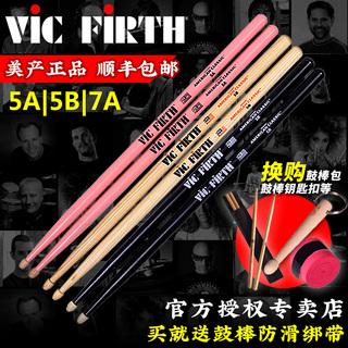 Барабанные палочки,  Прекрасный свойство  Vic Firth барабан палка  5A 7A 5B орех клен сэр полка барабан подпись VF барабан молоток молоток, цена 1105 руб