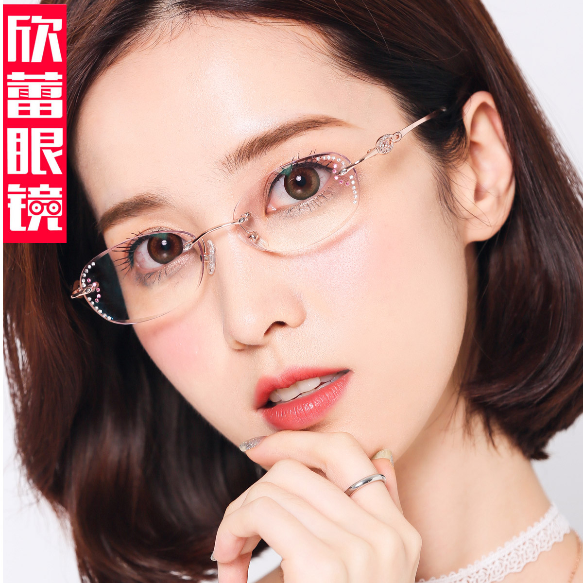 64f91b2b224 Xin Lei rimless glasses myopia glasses female trim diamond glasses finished  ultra-light glasses frame tide gradient color