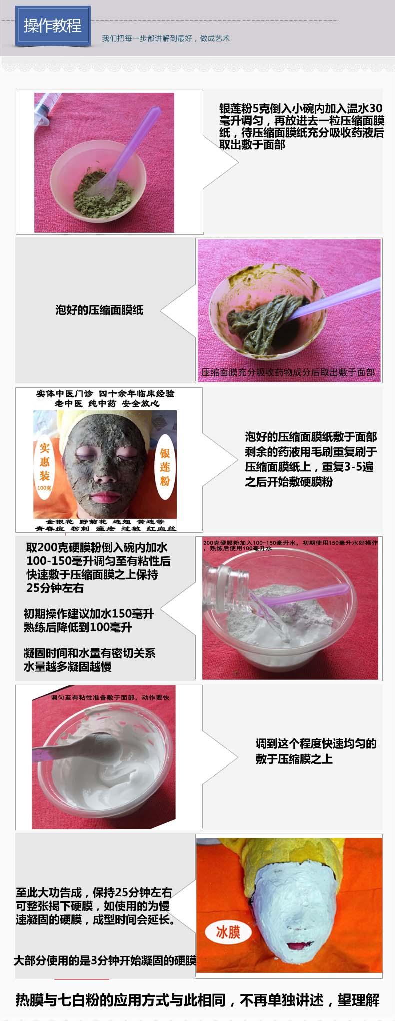 治疗青春痘痤疮粉刺专用石膏面膜粉_硬膜粉_热膜粉