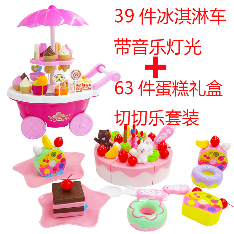 POWDER ICE CREAM CAR + CAKE 63 PIECES  (SEND BATTERY +5 FRUITS AND VEGETABLES