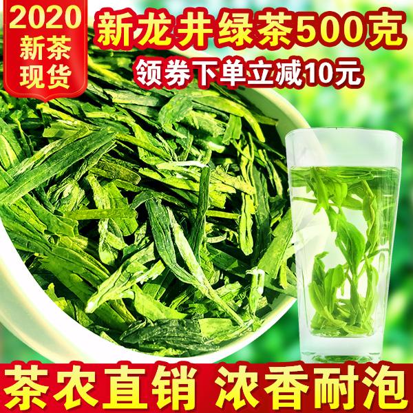 2020新茶浓香茶叶龙井茶500g 茶农直销正宗绿茶春茶雨前龙井散装