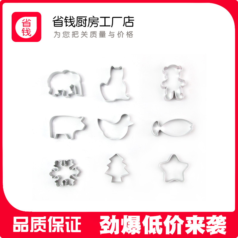 Cartoon cut aluminum alloy biscuit mold Baking mold set Mousse circle vegetable and fruit cutting head cutting