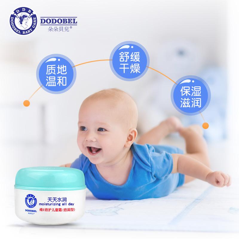 朵朵贝儿婴儿天然水润维E倍护儿童面霜滋润保湿宝宝润肤霜40g