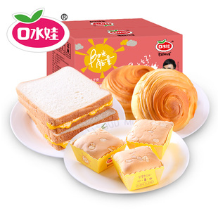 【口水娃】蛋糕面包混合装2斤整箱