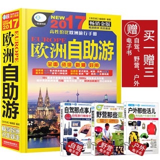 European foreign books Tours Tours Europe Travel Books UK travel books traveled the world atlas of Europe European Travel Books Europe overseas travel books world travel books