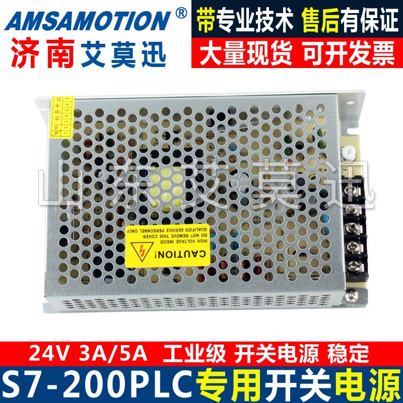 兼容西门子S7-200plc控制器CPU224XP国产PLC控制器开关电源24V 3A