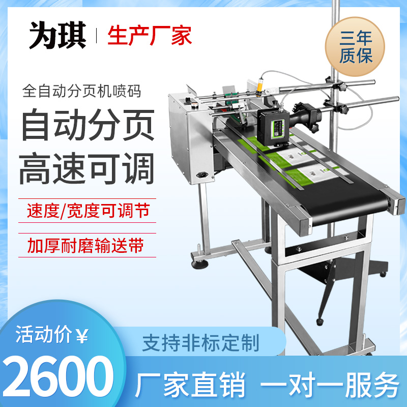 High-speed adjustable automatic paging machine pipeline production date inkjet carton packing bag conveyor belt